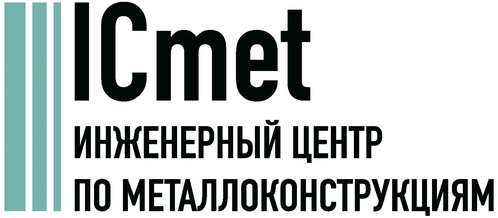Проектирование металлоконструкций в Красноярске